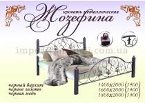 На фото Кровать металлическая Жозефина